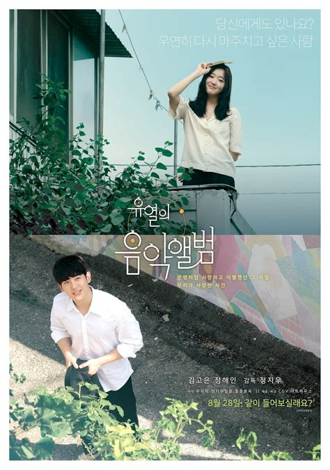 Jung Hae In And Kim Go Eun Show Sweet Chemistry In Posters
